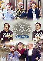 【Amazon.co.jp限定】SJ リターンズ2 -E.L.Fの食卓-(特典:2Lブロマイドセット(東京編:3枚組)) [DVD]