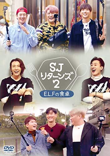 SJ Returns 2 -ELF Dining Table- (Bon -E.L.F Table - (Benefits: 2L Bromide Set (Tokyo Edition: 3 Pieces)) [DVD]