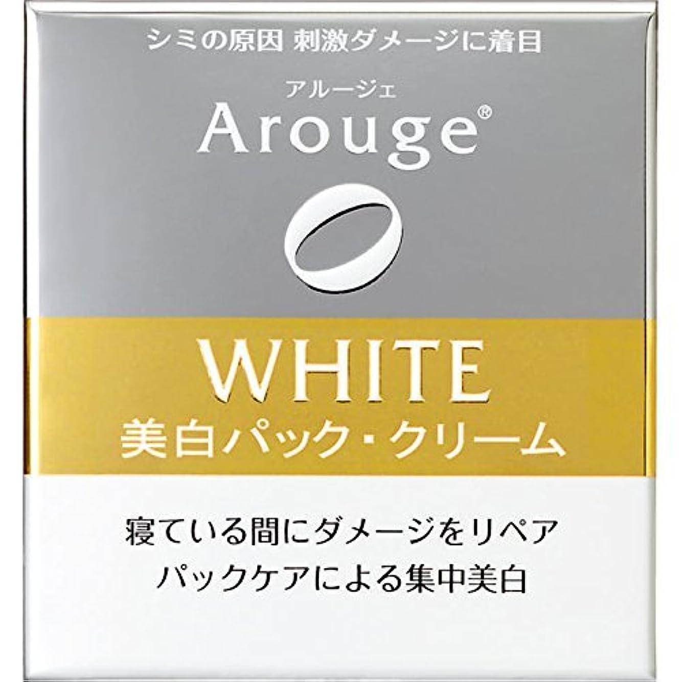 残忍な少年できないアルージェ ホワイトニングリペアクリーム 30g