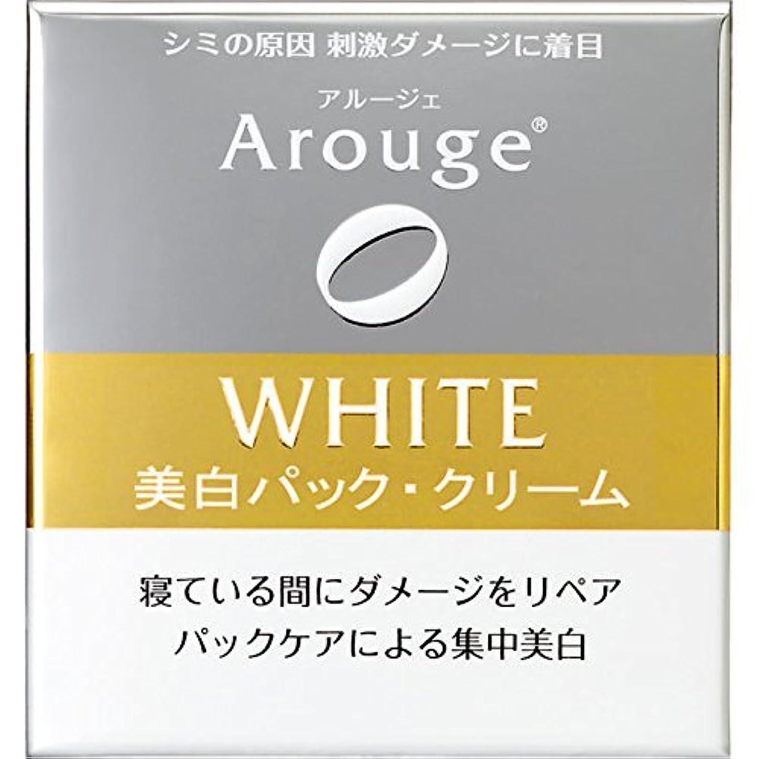 マディソン小道具忘れられないアルージェ ホワイトニングリペアクリーム 30g