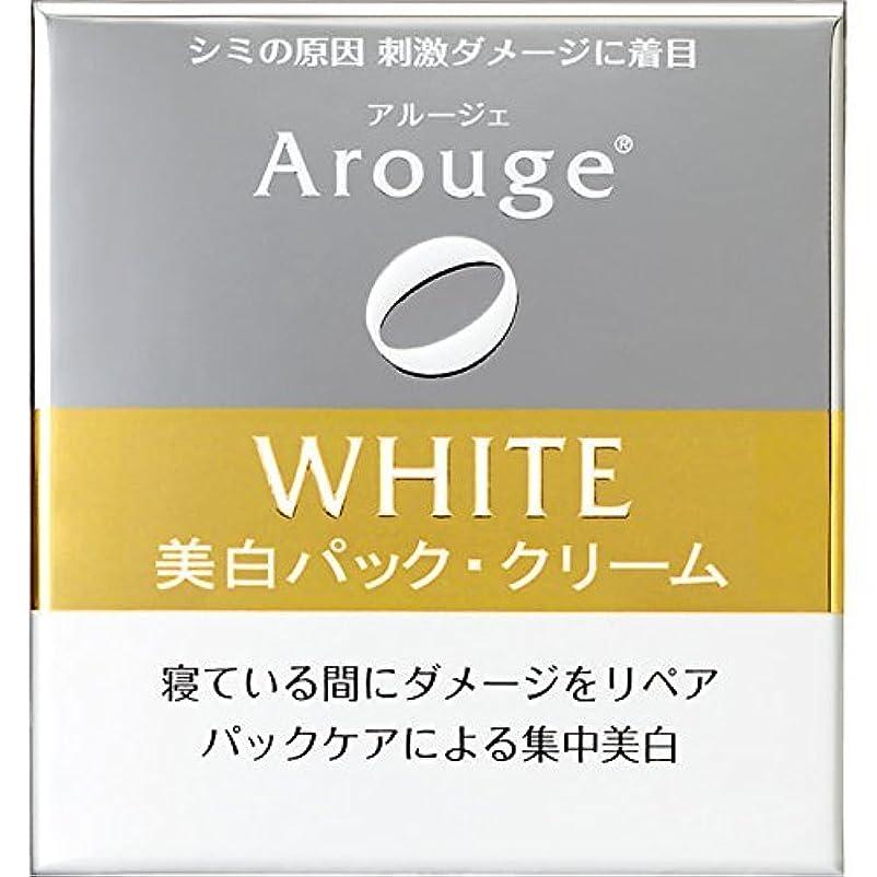 肺炎エキサイティング自発的アルージェ ホワイトニングリペアクリーム 30g