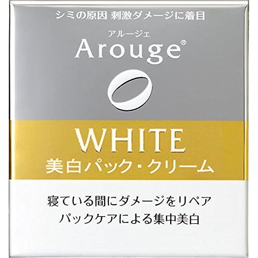 他のバンドで雑多な特異性アルージェ ホワイトニングリペアクリーム 30g