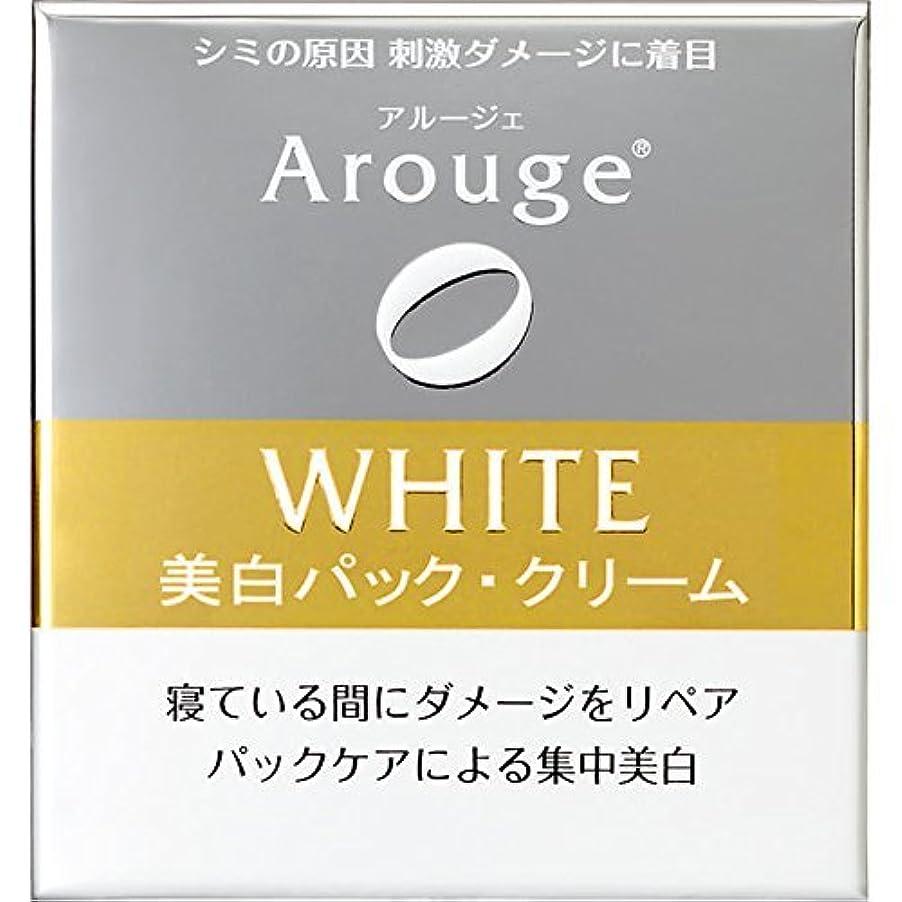 立証するグラフ白いアルージェ ホワイトニングリペアクリーム 30g