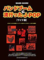 バンド・スコア バンドブームに流行ったJ-POP[ワイド版]