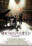 命をつなぐバイオリン [DVD] image