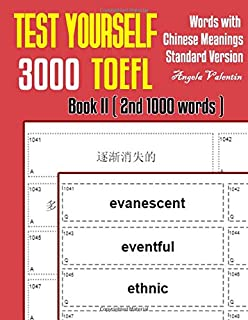 Test Yourself 3000 TOEFL Words with Chinese Meanings Standard Version Book II (2nd 1000 words): Practice TOEFL vocabulary ...