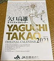 矢口高雄 オリジナルカレンダー2021