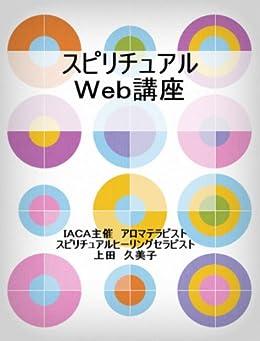 [上田久美子]のWEBスピリチュアルヒーリング講座テキスト: 誰でも幸せポジティブになれる