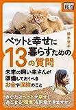 ペットと幸せに暮らすための「13の質問」 〜未来の飼い主さんが準備しておくべきお金や保険のこと〜 (impress QuickBooks)
