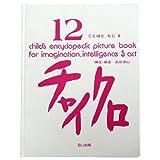 チャイクロ 12 ことばもじ Ⅱ (チャイクロ, 12)