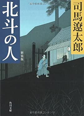 People of the North Star [In Japanese Language]
