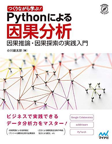 つくりながら学ぶ! Pythonによる因果分析 ~因果推論・因果探索の実践入門