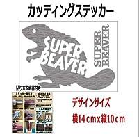 15cm【カッティングステッカー】SUPERBEAVER スーパービーバー (シルバー)