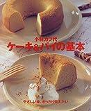 ケーキ&パイの基本―やさしい味、きっちり伝えたい (まあるい食卓シリーズ)