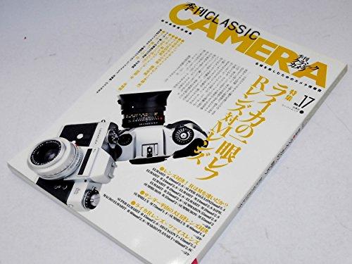 季刊クラシックカメラ no.17―名機を楽しむためのカメラ情報誌 特集:ライカの一眼レフ (双葉社スーパームック)
