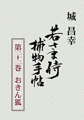 若さま侍捕物手帖第二十二巻 おきん狐の詳細を見る