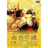 金色の嘘 [DVD]