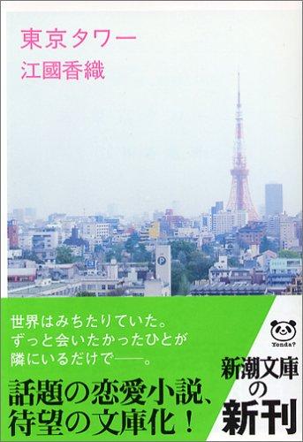東京タワー (新潮文庫)