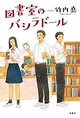3月21日 図書室のバシラドール