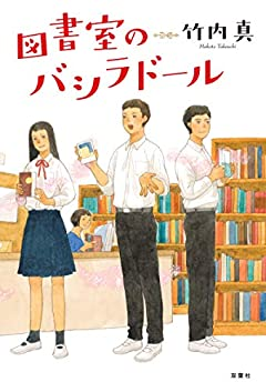 図書室のバシラドール