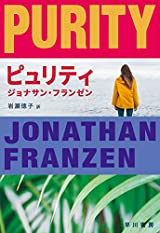 フランゼン『ピュリティ』のずっしり八百ページを堪能!