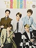 TAKARAZUKA REVUE 2021―DVD付 (タカラヅカMOOK)
