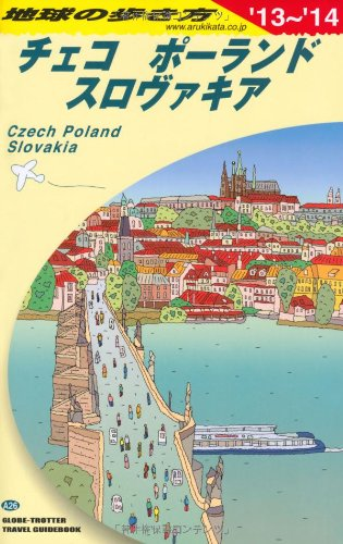 A26 地球の歩き方 チェコ/ポーランド 2013~2014