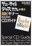 サニーサイドジャズカフェが選ぶ超ビギナーのためのCDガイド (朝日文庫)