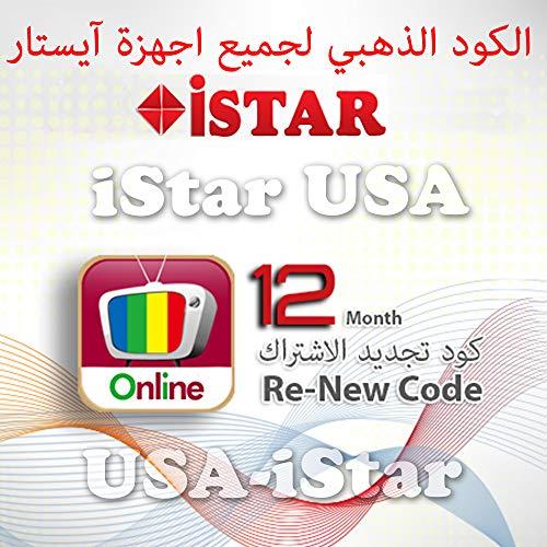 Istar, iSTAR 1 Year Code for All Models/ISTAR كود تجديد الاشتراك لاجهزة ايستار من الفرع الرئيسي لشركة ايستار في امريكا, istar Code