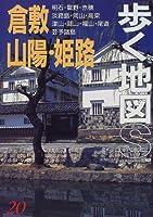 倉敷・山陽・姫路 (歩く地図S)