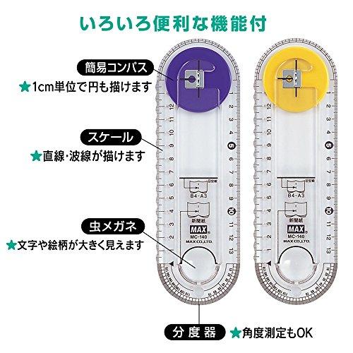 マックス『ナカトジール14cm』