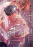 純情セフレは愛されたい【特典付き】 (シャルルコミックス)