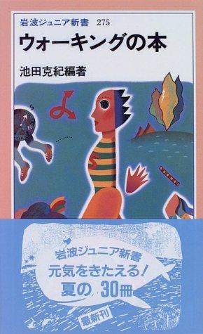 ウォーキングの本 (岩波ジュニア新書)