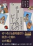 チョーク色のピープル (角川文庫―わたせせいぞうコレクション)