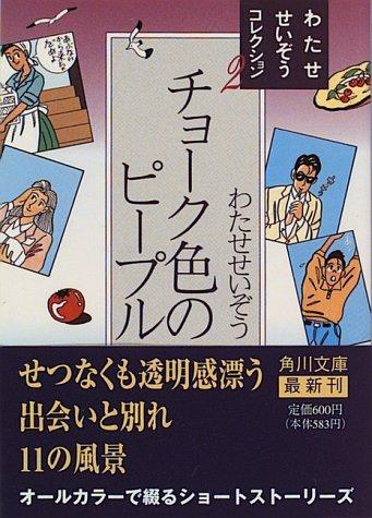 チョーク色のピープル (角川文庫―わたせせいぞうコレクション)の詳細を見る