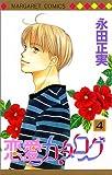 恋愛カタログ 4 (マーガレットコミックス)