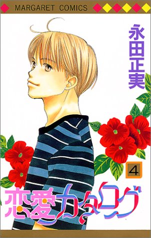 恋愛カタログ 4 (マーガレットコミックス)の詳細を見る