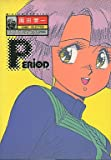Period―園田健一comic selection (B―club special)