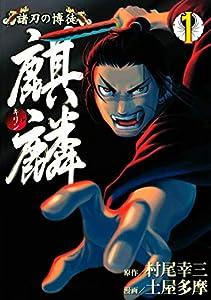 諸刃の博徒 麒麟(1) (ヤングマガジンコミックス)