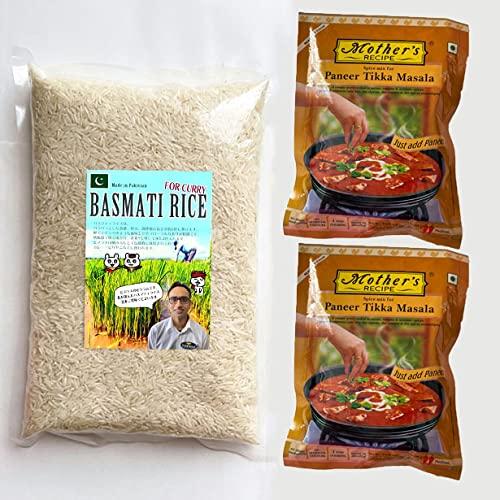 ★ 米 バスマティライス 1kg と Mother's Recipe カレーペースト パニールティッカ 60g2袋
