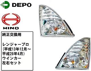 日野 HINO レンジャープロ グランドプロフィア ウインカー クリア 純正タイプ 左右セット トラック用 DEPO製