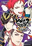 ヒプノシスマイク-Division Rap Battle-side D.H&B.A.T(2) (週刊少年マガジンコミックス)