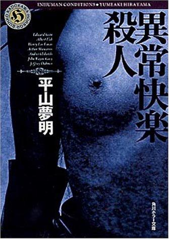 異常快楽殺人 (角川ホラー文庫)