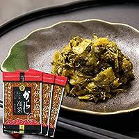 菊池食品 九州の逸品 からし高菜 300g×3袋まとめ買いセット