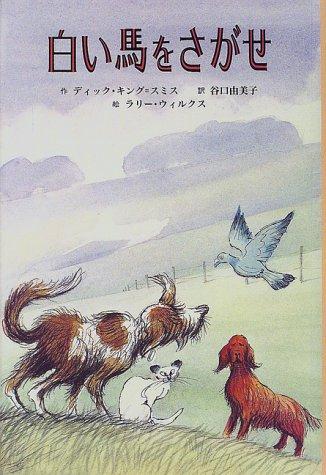 白い馬をさがせ (子どもの文学・青い海シリーズ)