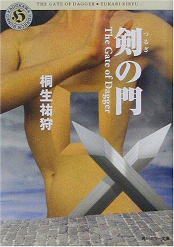 剣の門 (角川ホラー文庫)の詳細を見る