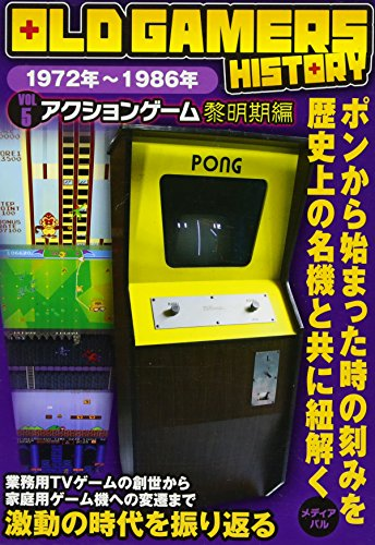 OLD GAMERS HISTORY Vol.5の画像