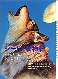 はじめてであうシートン動物記〈1〉オオカミ王ロボ・あぶく坊主