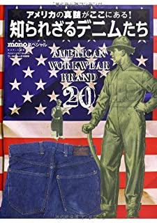 American Workwear Brand (Japanese Edition) by edited (2015-04-08)