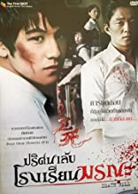 Death Bell - Gosa (Korean movie dvd with English Sub)